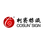SHENZHEN COSUN SIGN ENGINEERING CO., LTD