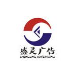 Guangzhou Shining Signage