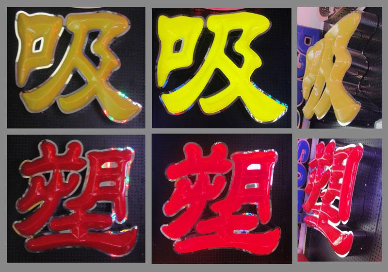Advertising signs mini luminous characters plastic characters_2