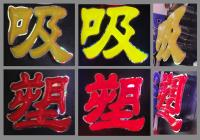 Advertising signs mini luminous characters plastic characters