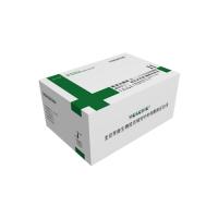 Pepsinogen II assay kit (enzyme-linked immunosorbent assay)