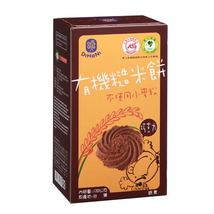 Organic brown rice cookies - chocolate