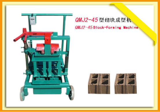 Movable type block machine - qmj2-45