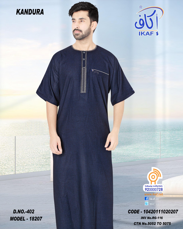 Jalabya , night gown , mens abaya , dashdash , men thob , men islamic wear