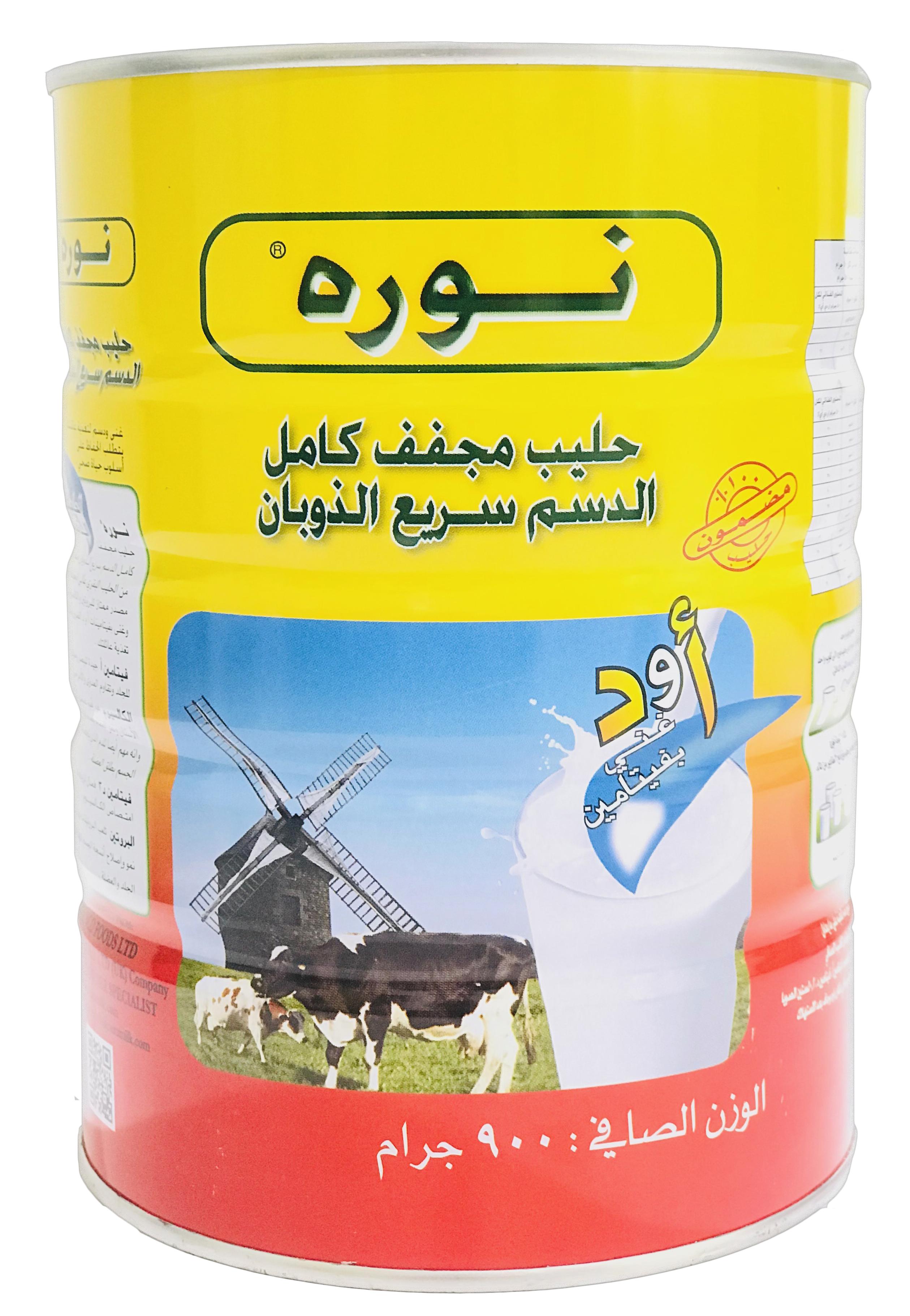 Nura instant full cream milk powder 900 gm